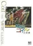 本日(2009/04/07)開始のアニメ3本