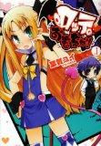 本日(2011/04/10)開始のアニメ1本