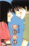 本日(2010/10/05)開始のアニメ1本