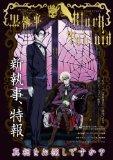 本日(2010/07/02)開始のアニメ1本