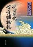 本日(2011/10/13)開始のアニメ2本