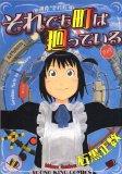 本日(2010/11/06)開始のアニメ1本