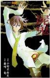 本日(2010/07/08)開始のアニメ1本