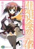 本日(2009/10/02)開始のアニメ1本