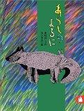 本日(2012/04/04)開始のアニメ4本