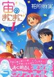 本日(2009/07/11)開始のアニメ2本