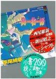 本日(2012/01/07)開始のアニメ4本