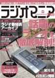 2010年3月より民放ラジオ13社がインターネットでのサイマル放送を開始