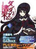 本日(2011/07/15)開始のアニメ1本
