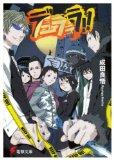 本日(2010/01/08)開始のアニメ2本