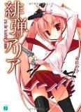 本日(2011/04/14)開始のアニメ4本