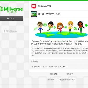 任天堂「Wii U システムアップデート 3.0.0」リリース、MiiverseをWebブラウザからも利用可能に