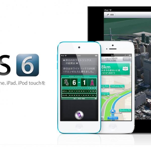 アップル、「iOS 6.1.4 for iPhone 5」をリリース