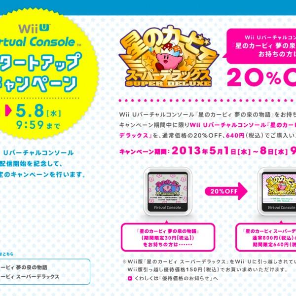任天堂、Wii Uのバーチャルコンソールを特別価格で購入できる「バーチャルコンソール スタートアップキャンペーン」キャンペーンを実施