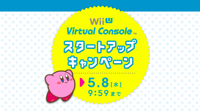 Wii U|バーチャルコンソール スタートアップキャンペーン