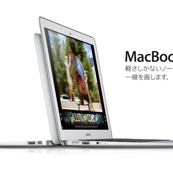 アップル、MacBook Air(Mid 2012)向けに「クラッシュからの復帰」に関するアップデートをリリース