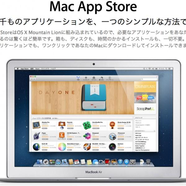 Mac App Storeのアップデート時に「ほかのアカウントで利用可能なアップデートがあります」と表示される場合の対処方法