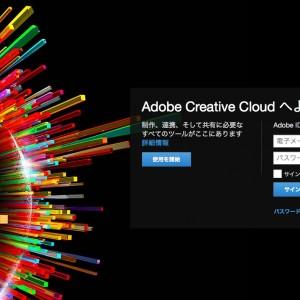 Adobeからパスワードリセットの通知メールが来たので、Adobe IDのパスワードを変更しました