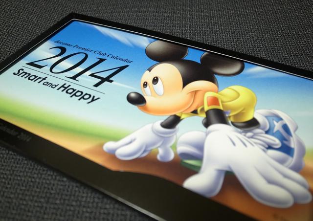 ディズニー・キャラクターカレンダー