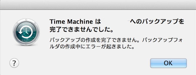 Time Machine エラー
