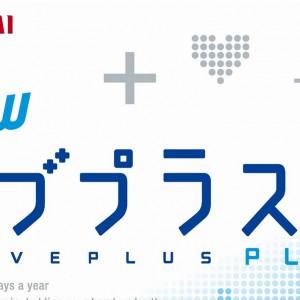 コナミ、ニンテンドー3DS用ソフト「NEWラブプラス+」の発売日を2014年3月27日に決定