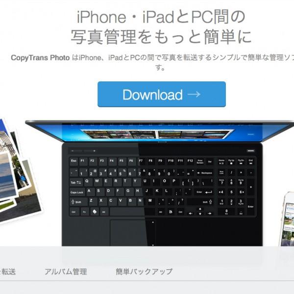 iTunesなしでWindowsからiPhoneの写真を管理できる「CopyTrans Photo」レビュー
