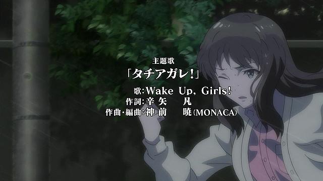 Wake Up, Girls! 第01話「静かなる始動」