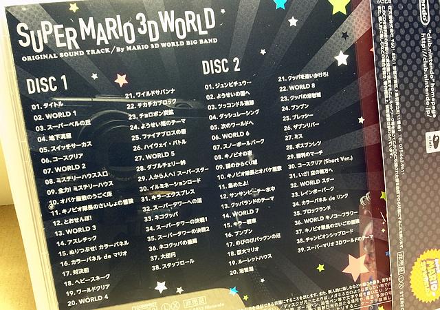 スーパーマリオ 3Dワールド サウンドトラック