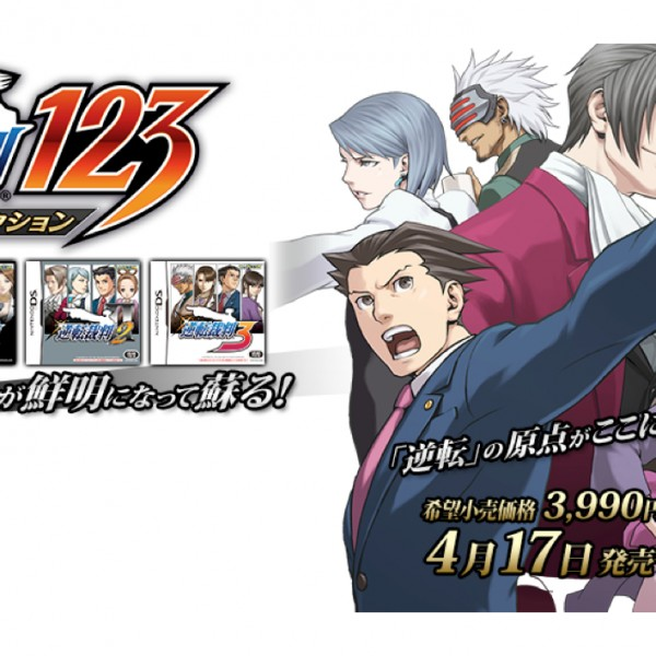カプコン、逆転裁判1・2・3を1本にまとめたニンテンドー3DS用ソフト「逆転裁判123 成歩堂セレクション」を2014年4月17日に発売