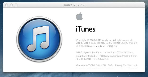iTunes について