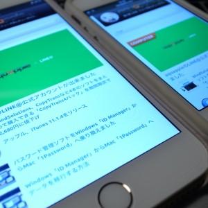 当サイトを「iPhone 6 Plus」に最適化しました