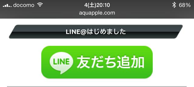 LINE@へのリンクボタン