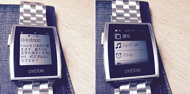 Pebble 日本語パック